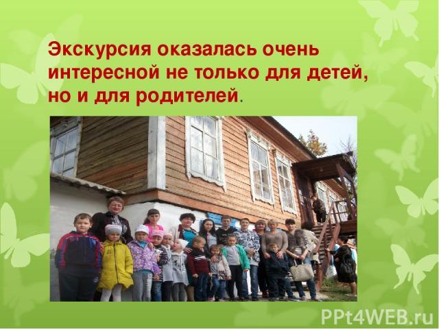 Экскурсия оказалась очень интересной не только для детей, но и для родителей.