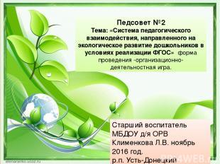Педсовет №2 Тема: «Система педагогического взаимодействия, направленного на экол