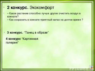 2 конкурс.Экокомфорт – Какое растение способно лучше других очистить воздух в к