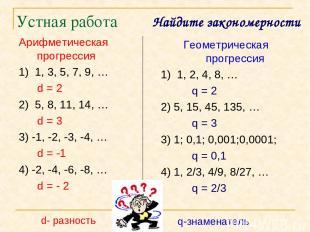 Устная работа Арифметическая прогрессия 1) 1, 3, 5, 7, 9, … d = 2 2) 5, 8, 11, 1