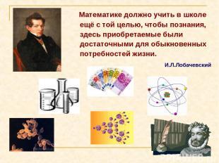 Математике должно учить в школе ещё с той целью, чтобы познания, здесь приобрета