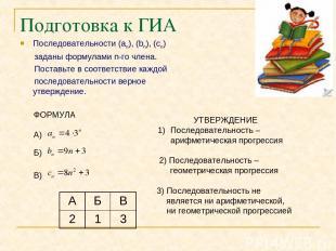 Подготовка к ГИА Последовательности (an), (bn), (cn) заданы формулами n-го члена
