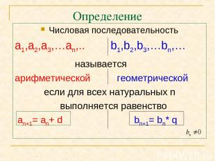 Определение Числовая последовательность а1,а2,а3,…аn,.. b1,b2,b3,…bn,… называетс