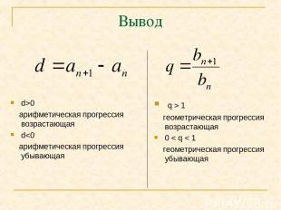 Вывод d>0 арифметическая прогрессия возрастающая d 1 геометрическая прогрессия в