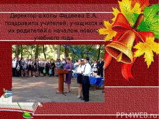 Директор школы Фадеева Е.А. поздравила учителей, учащихся и их родителей с начал
