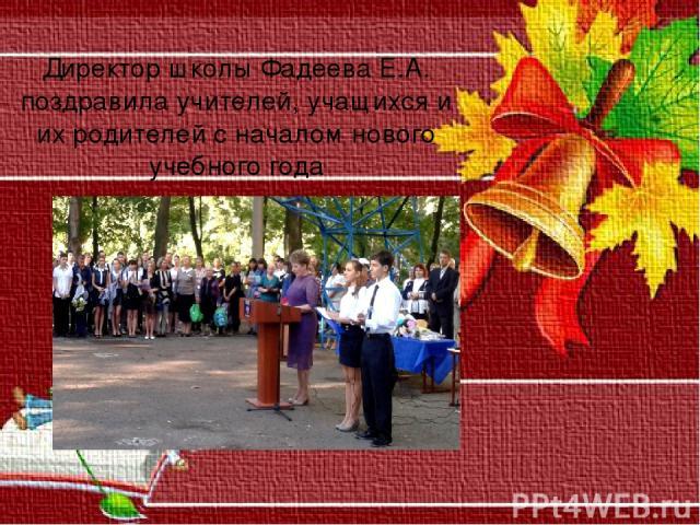 Директор школы Фадеева Е.А. поздравила учителей, учащихся и их родителей с началом нового учебного года