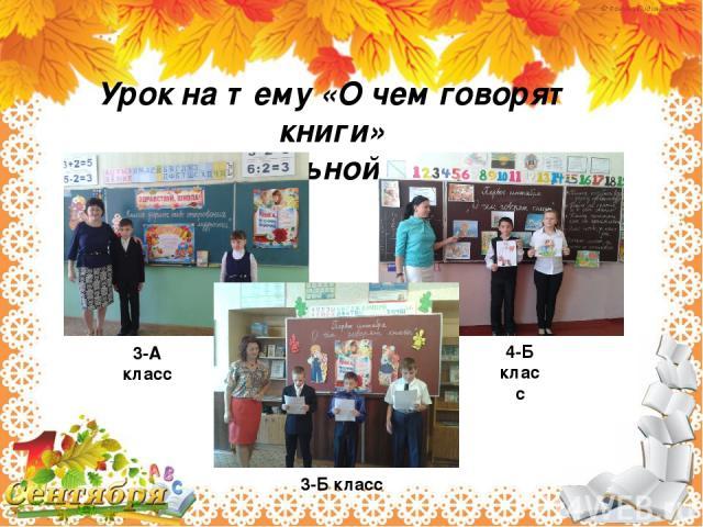 Урок на тему «О чем говорят книги» в начальной школе 3-А класс 4-Б класс 3-Б класс