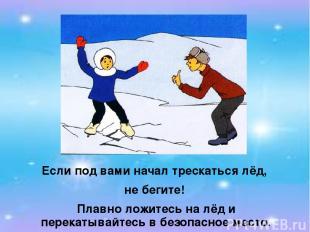 Если под вами начал трескаться лёд, не бегите! Плавно ложитесь на лёд и перекаты