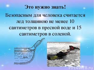 Это нужно знать! Безопасным для человека считается лед толщиною не менее 10 сант