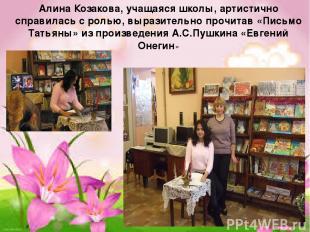 Алина Козакова, учащаяся школы, артистично справилась с ролью, выразительно проч