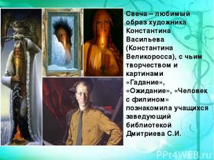 Свеча – любимый образ художника Константина Васильева (Константина Великоросса),