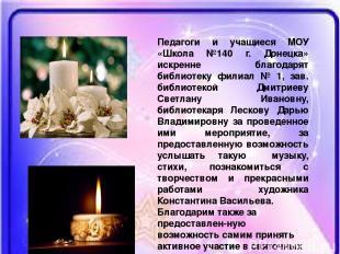 Педагоги и учащиеся МОУ «Школа №140 г. Донецка» искренне благодарят библиотеку ф