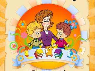 Журнал для родителей Советы логопеда Выпуск 1 Учитель-логопед О .И.Шевченко