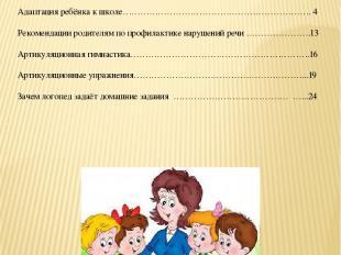 Советы логопеда Выпуск 1 Содержание Адаптация ребёнка к школе…………………………………………………