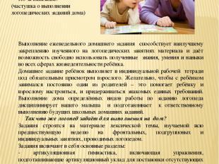 Консультации для родителей Советы логопеда Зачем логопед задаёт домашние задания