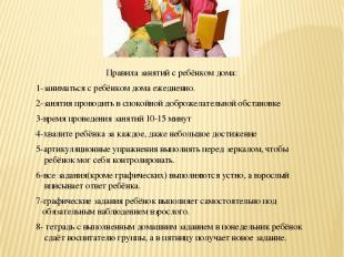 Советы логопеда Консультации для родителей ПАМЯТКА Правила занятий с ребёнком до