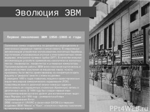 Эволюция ЭВМ Логические схемы создавались на дискретных радиодеталях и электронн