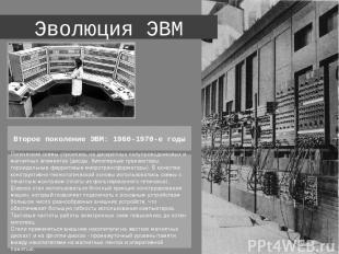 Эволюция ЭВМ Логические схемы строились на дискретных полупроводниковых и магнит