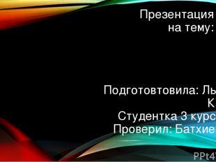 Презентация на тему: Подготовтовила: Льянова Камила Студентка 3 курса ХББ Провер
