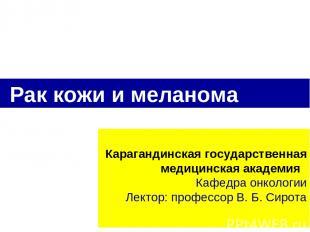 Карагандинская государственная медицинская академия Кафедра онкологии Лектор: пр