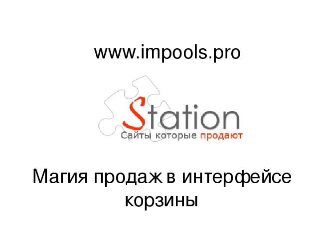Магия продаж в интерфейсе корзины www.impools.pro