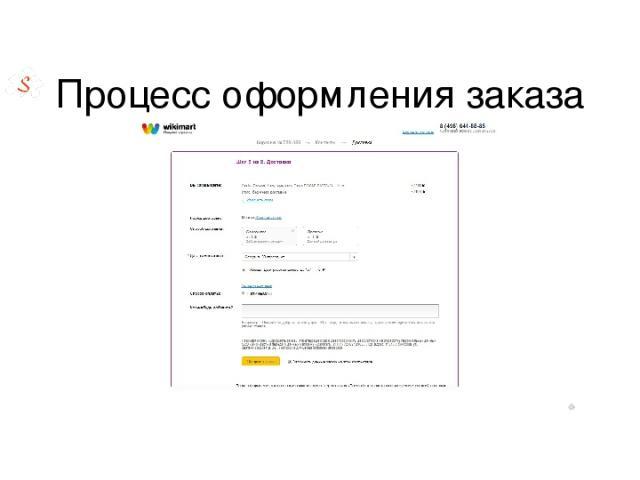 Процесс оформления заказа