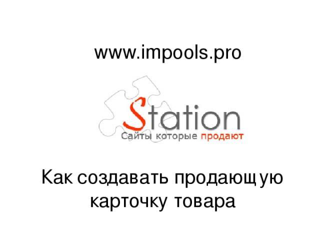 Как создавать продающую карточку товара www.impools.pro