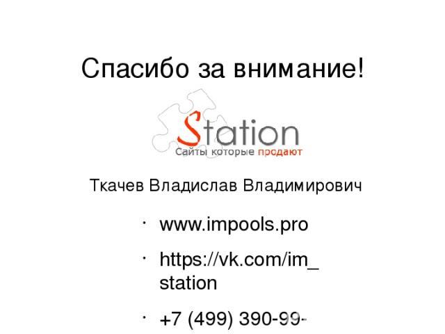 Спасибо за внимание! www.impools.pro https://vk.com/im_station +7 (499) 390-99-29 info@impools.pro Ткачев Владислав Владимирович