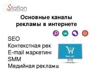 Основные каналы рекламы в интернете SEO Контекстная реклама E-mail маркетинг SMM