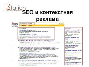 SEO и контекстная реклама