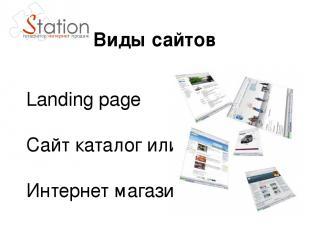 Виды сайтов Landing page Сайт каталог или услуг Интернет магазин
