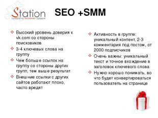 SEO +SMM Высокий уровень доверия к vk.com со стороны поисковиков 3-4 ключевых сл