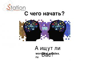 С чего начать? wordstat.yandex.ru А ищут ли Вас?