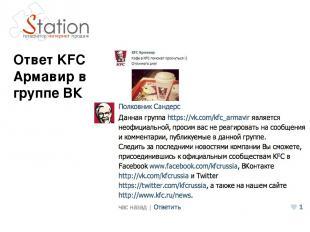 Ответ KFC Армавир в группе ВК