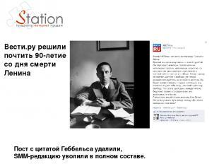 Пост с цитатой Геббельса удалили, SMM-редакцию уволили в полном составе. Вести.р