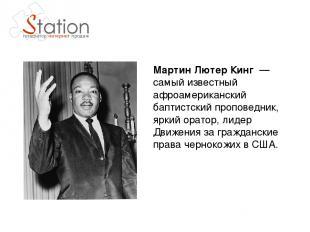 Ма ртин Лю тер Кинг — самый известный афроамериканский баптистский проповедник,