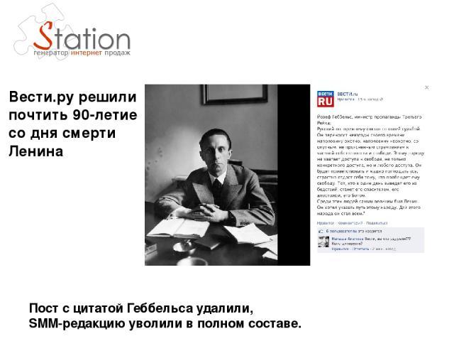 Пост с цитатой Геббельса удалили, SMM-редакцию уволили в полном составе. Вести.ру решили почтить 90-летие со дня смерти Ленина