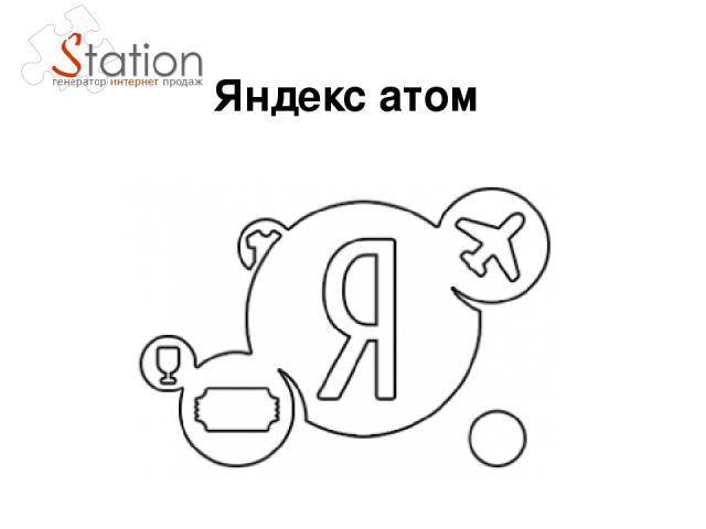 Яндекс атом