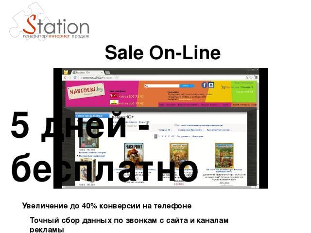 Sale On-Line (S.O.L.) Увеличение до 40% конверсии на телефоне Точный сбор данных по звонкам с сайта и каналам рекламы 5 дней - бесплатно