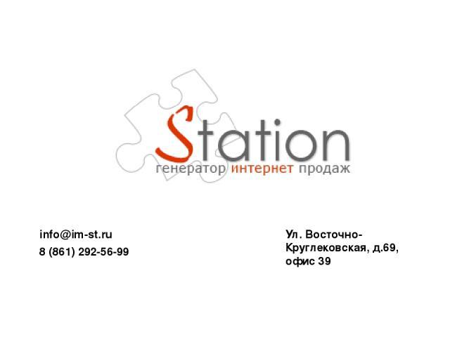 info@im-st.ru 8 (861) 292-56-99 Ул. Восточно-Круглековская, д.69, офис 39