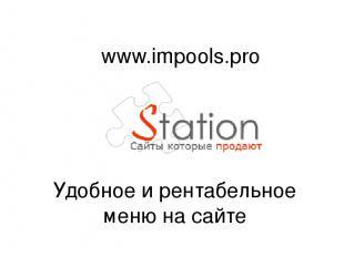 Удобное и рентабельное меню на сайте www.impools.pro