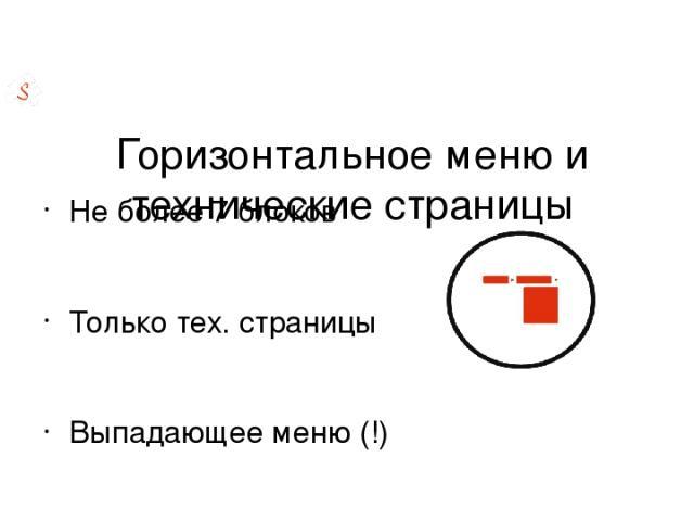 Горизонтальное меню и технические страницы Не более 7 блоков Только тех. страницы Выпадающее меню (!) Поиск