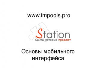 Основы мобильного интерфейса www.impools.pro