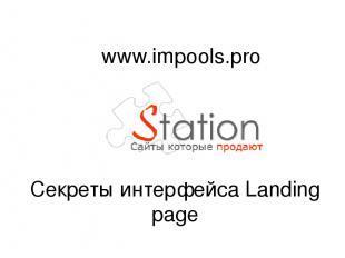 Секреты интерфейса Landing page www.impools.pro
