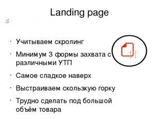 Landing page Учитываем скролинг Минимум 3 формы захвата с различными УТП Самое с