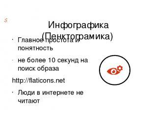 Инфографика (Пенктограмика) Главное простота и понятность не более 10 секунд на