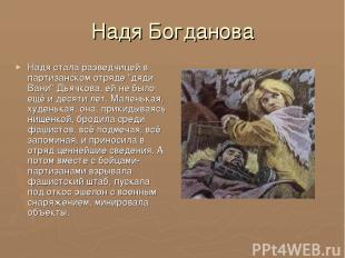 """Надя Богданова Надя стала разведчицей в партизанском отряде """"дяди Вани"""" Дьячкова"""
