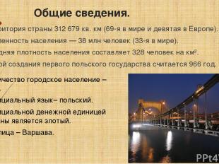 Общие сведения. Территория страны 312 679 кв. км (69-я в мире и девятая в Европе