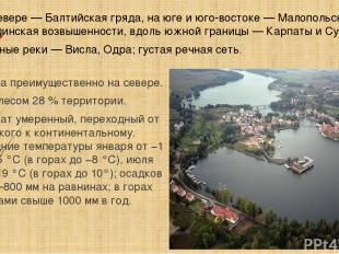 Озёра преимущественно на севере. Под лесом 28 % территории. Климат умеренный, пе