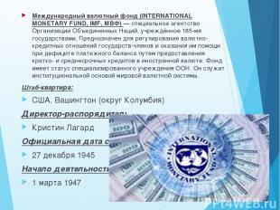 Международный валютный фонд (INTERNATIONAL MONETARY FUND, IMF, МВФ) — специально